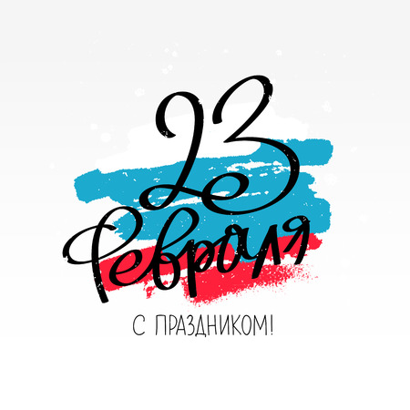 Happy Defender of the Fatherland. Russian national holiday on February 23. Great gift card for men. Vector illustration on white background. The trend calligraphy in Russian.