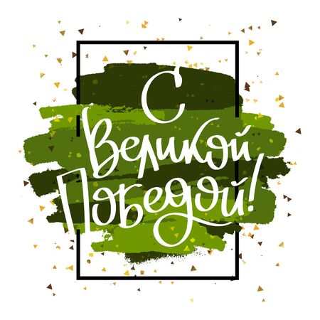 9th: With a great victory! Russian holiday on May 9th. Trend calligraphy. Vector illustration on white background with green strokes. Excellent gift card. Victory Day.