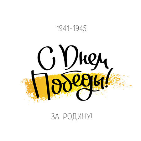 On the day of victory. For the home. Russian holiday on May 9th. The trend calligraphy. Vector illustration on white background with a smear of yellow ink. Excellent gift card.