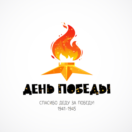 9th May. Victory Day. Thank the granfather for the victory. Russian feast. Trend calligraphy. Vector illustration on white background. Eternal flame. Excellent gift card. Illustration