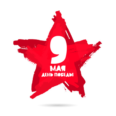 9th May. Victory Day. Russian feast. Trend lettering. Vector illustration on white background. Big beautiful red star. Excellent gift card. Illustration