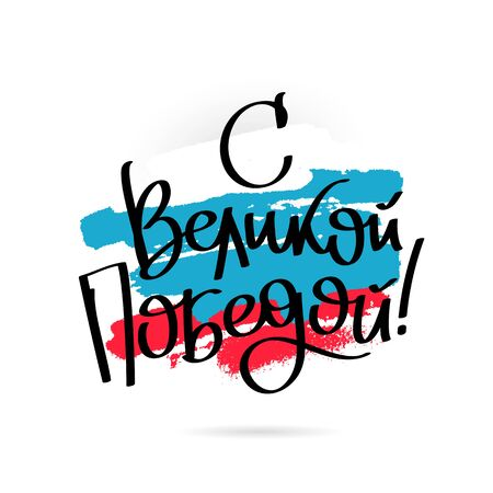 With a great victory! Russian holiday on May 9th. Trend calligraphy. Vector illustration on white background with dabs of white, blue and red ink, like the Russian flag. Excellent gift card. Victory Day.