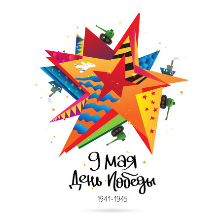 9th May. Victory Day. Russian feast. The trend calligraphy. Vector illustration on white background. Excellent gift card. Big, beautiful star.