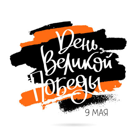 The day of the great victory. Russian holiday on May 9th. The trend calligraphy. Vector illustration on white background with ink strokes of orange and black. Excellent gift card. Victory Day. St. George Ribbon.