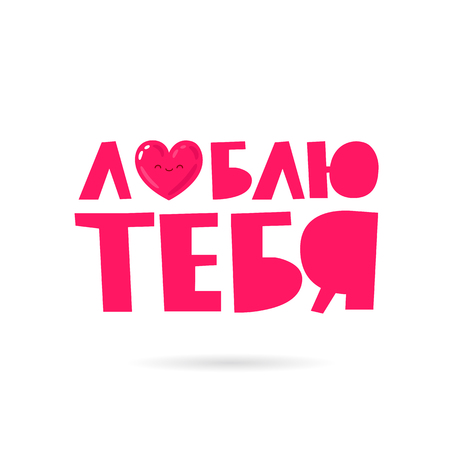 Love you. Valentines Day. Trend in Russian lettering. Great holiday gift card. Vector illustration on white background.