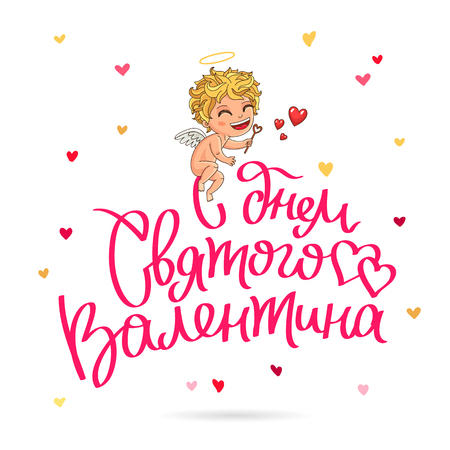 Valentines Day. The trend calligraphy in Russian. Great holiday gift card. Vector illustration on white background. Cute Cupid. Illustration