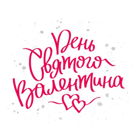 Valentinstag. Der Trend Kalligraphie auf Russisch. Große Weihnachtsgeschenkkarte. Vektor-Illustration auf weißem Hintergrund. Vektorgrafik