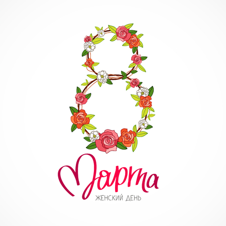 Womens Day. The trend calligraphy in Russian. Vector illustration on white background. Great holiday gift card. Large number 8 of roses.