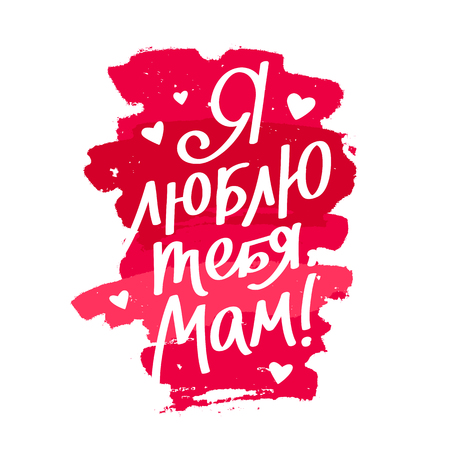 Quote I love you, Mom! in Russian. Lettering and calligraphy.