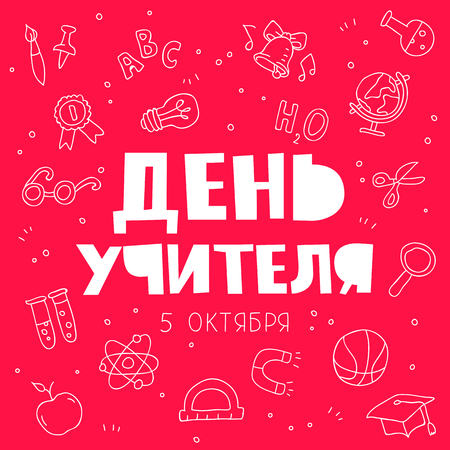 Inscription in Russian - Teachers Day on October 5. Vector illustration on a red background. Great holiday gift card. Lettering.