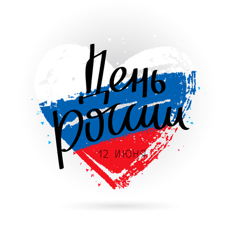 salute: Day of Russia, June 12. Vector illustration. Flag in the shape of a heart from smears of white, blue and red ink. Great holiday gift card. Lettering and calligraphy in Russian. Illustration