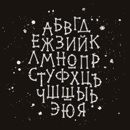 Vector font from bones. Elements for design for Halloween and Dia de los Muertos, the Mexican day of death. The concept of pirated letters in Russian.