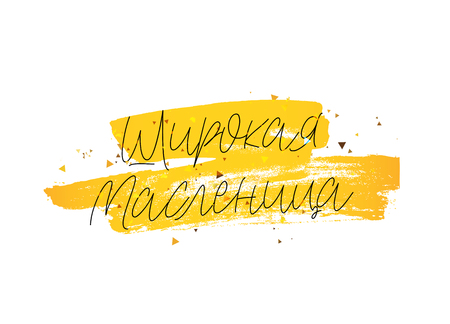 Wide Carnival. Pancake week. Russian lettering and calligraphy. Vector illustration on a white background with a stroke smashed golden color. Excellent festive gift card. Elements for design.