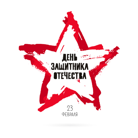 Defender of the Fatherland Day. February 23. Russian lettering. Vector illustration on white background. Big red star. Excellent festive gift card.