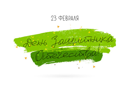 Defender of the Fatherland Day. February 23. Russian lettering and calligraphy. Vector illustration on a white background with a stroke of green ink. Excellent festive gift card. Illustration