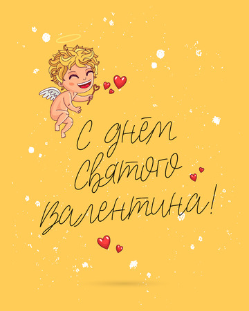 Happy Valentines day in Russian. Vector illustration on a yellow background. Cute handsome angel with wings. Lettering and calligraphy. Excellent festive gift card.