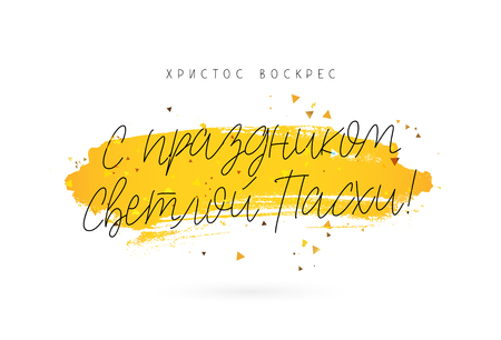 Lettering and calligraphy in Russian.