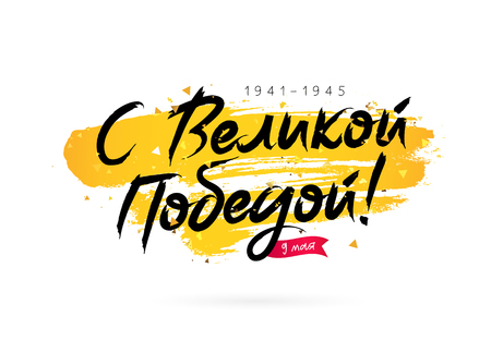 9th May. With a great victory. Russian lettering. Vector illustration on a white background with a smear of ink golden color. Excellent holiday gift card.