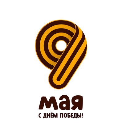 9th May. Happy Victory Day. The big figure is 9 from St. Georges ribbon. Russian lettering. Vector illustration on white background. Excellent holiday gift card