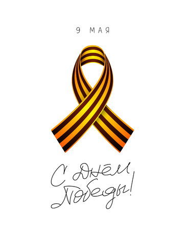 St. George Ribbon. The symbol of the day of victory and the day of the defender of the fatherland.