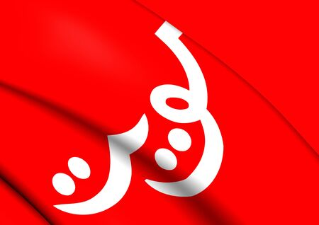 alternative: Alternative Flag of Kuwait (1915-1956). Close Up.