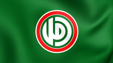lebanese: 3D Flag of the Amal Movement. Close Up.
