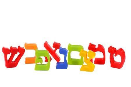 hebrew alphabet: fridge magnet Hebrew alphabet spelling letters Stock Photo