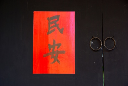 The Old House Gate with Chinese Auspicious words photo