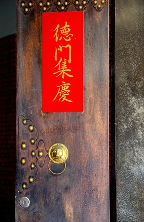 The Chinese Gold auspicious words on an ancient Characteristic door Stock Photo - 13565953