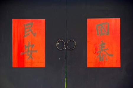 auspicious: The Chinese Old House Gate with Chinese Auspicious words