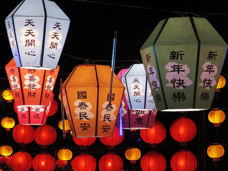 The Traditional lanterns with Auspicious words for Celebration of Lantern festival Stock Photo