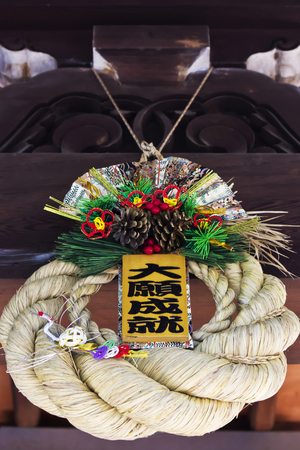 auspicious: A Traditional Japanese pray decoration with Auspicious words Stock Photo