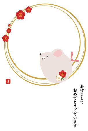 Simple New Years card illustration of cute rat