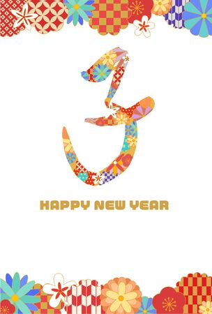 Colorful cute pattern floral New Year's card illustration (meaning mouse in Japanese)