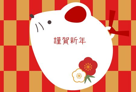 New Years card illustration of a simple rat (in Japanese meaning of HAPPY NEW YEAR) Stock Illustratie
