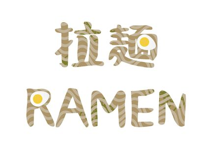 Word Ramen in English and Japanese. Ramen noodle text logo. Japanese hieroglyphs. Egg above font, typography. Japanese fast food. Applicable for banner, menu. Flat vector illustration