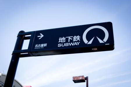 Nagoya subway station sign Stock Photo