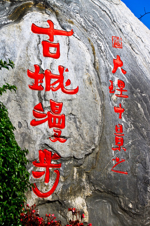 Chinese characters on the rock