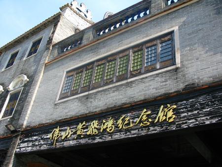 hung: Wong Fei Hung Memorial Hall