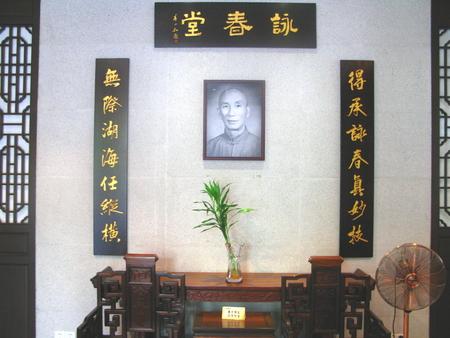 chun: Wing Chun Hall Editorial