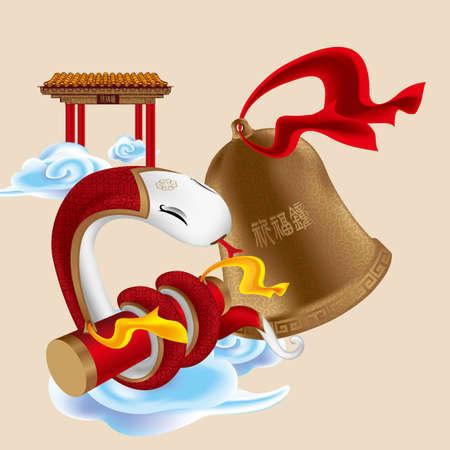 snake year: chinese zodiac - year of snake Illustration