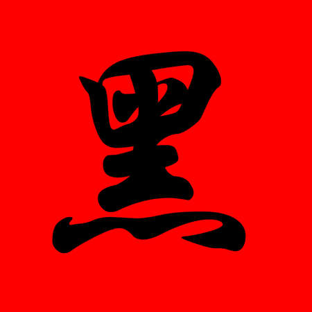 meaning: chinese calligraphy character with the meaning black