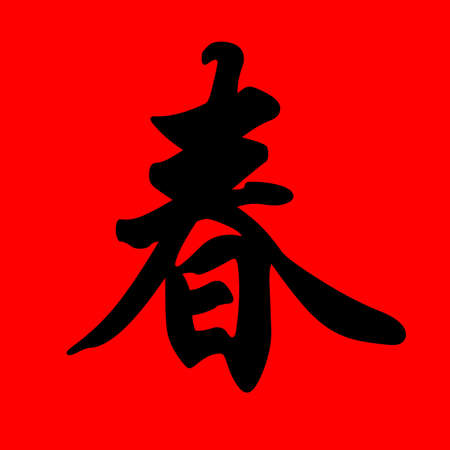 chinese script: chinese calligraphy character with the meaning spring - typically used as Lunar New Year symbol