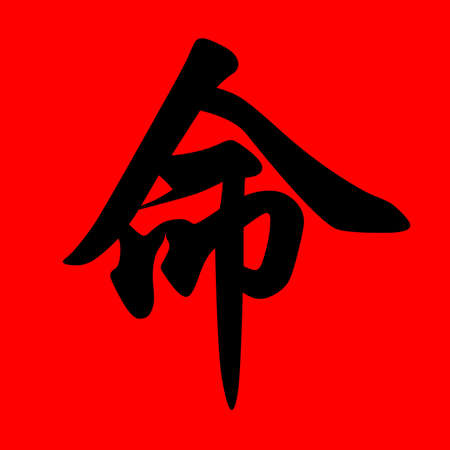 brushwork: chinese calligraphy character with the meaning fate