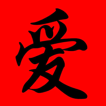 chinese script: chinese calligraphy character with the meaning love or romance