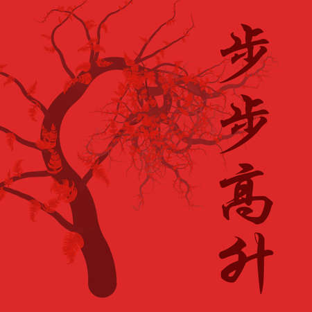 wishing: artwork with chinese saying - wishing one  success in studies (each step brings you higher)