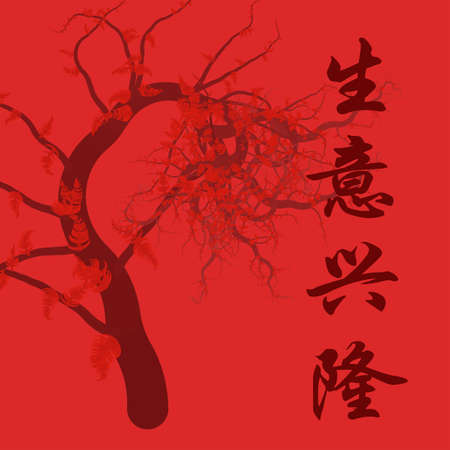 artwork with chinese saying wishing one success in business photo