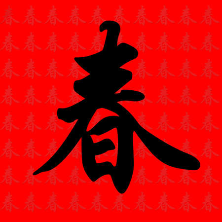 typically: chinese calligraphy character with the meaning spring - typically used as Lunar New Year symbol