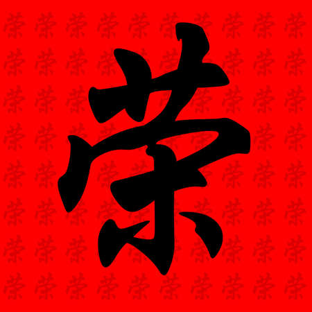 meaning: chinese calligraphy character with the meaning honour