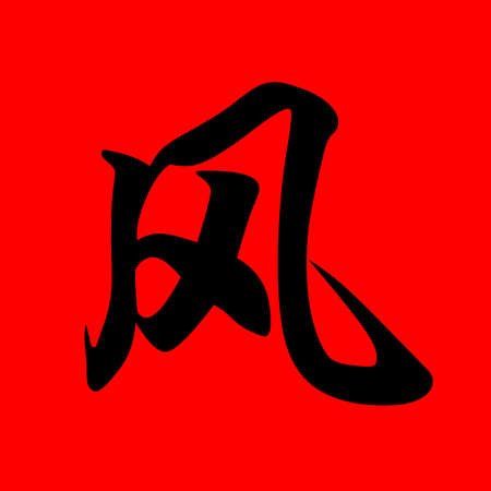 meaning: chinese calligraphy character with the meaning wind